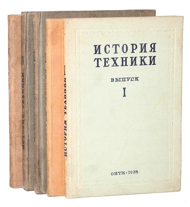 История техники (комплект из 5 книг)