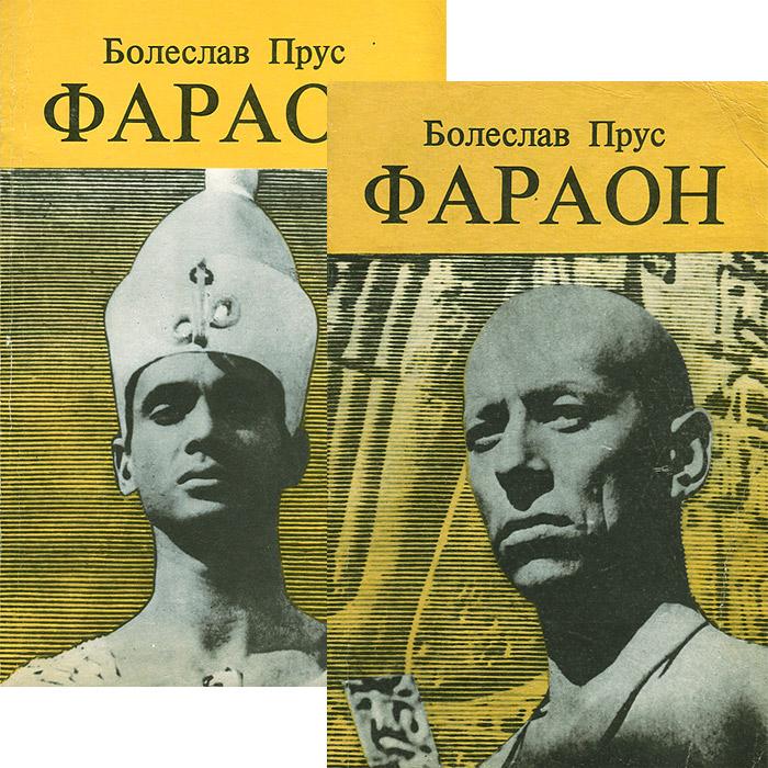 Фараон (комплект из 2 книг)