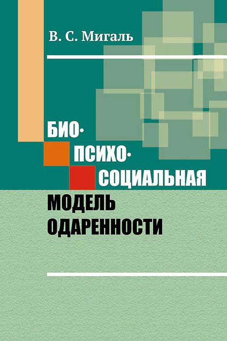 Биопсихосоциальная модель одаренности ( 978-5-9710-0580-3 )