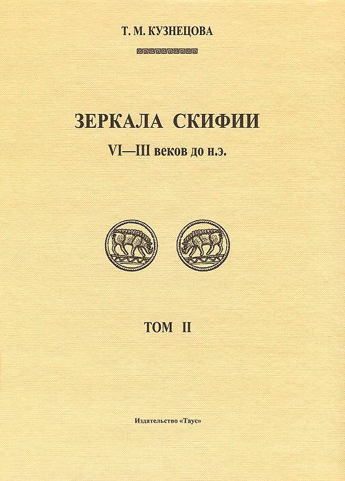 Зеркала Скифии VI-III в. до н. э. Том 2