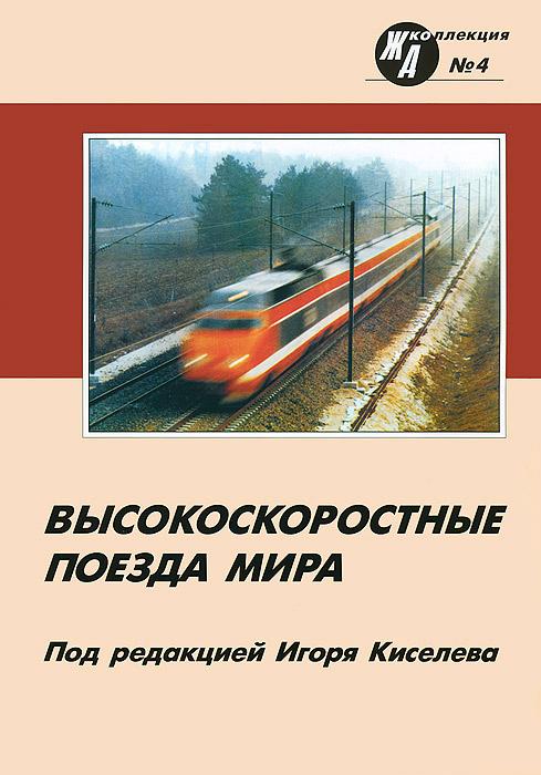 Высокоскоростные поезда мира ( 5-93574-006-0 )