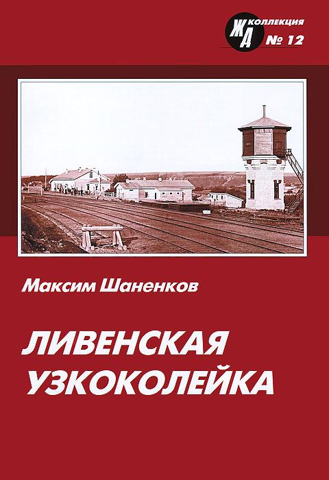 Ливенская узкоколейка ( 5-93574-029-Х )