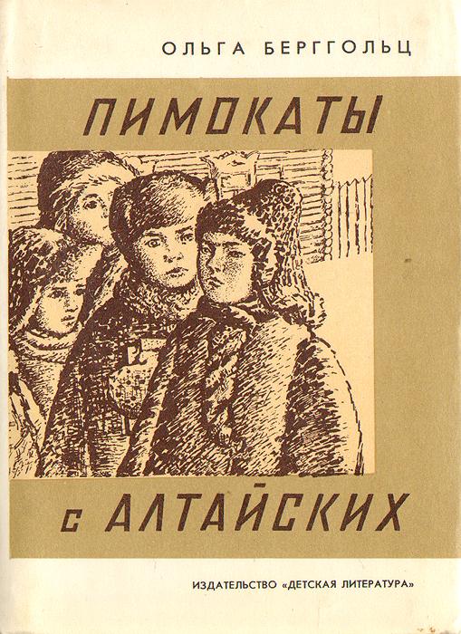 Пимокаты с Алтайских12296407Переиздание двух ранних повестей о детстве: ПИМОКАТЫ С АЛТАЙСКИХ (1934 г.) и МЕЧТА (1939 г.). Прочтя их, сегодняшние дети узнают о том, как жили, учились, дружили... их бабушки и дедушки. В те далекие годы они тоже были детьми, вступали в пионеры, готовились стать юными красноармейцами и, как все люди нашей страны, учились мечтать, дерзко переделывая мир.