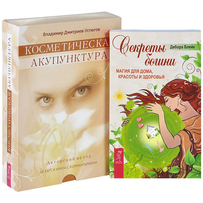Секреты богини. Косметическая акупунктура (комплект из 2 книг + набор из 40 карт) ( 978-5-9444-4194-2, 978-5-9573-2605-2, 978-5-9573-2424-9 )