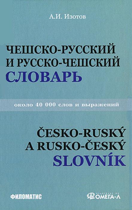 Чешско-русский и русско-чешский словарь / Cesko-rusky a rusko-cesky slovnik