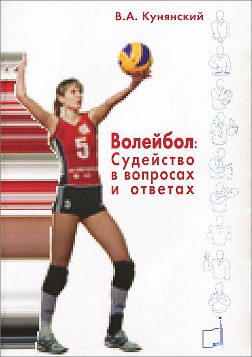 Волейбол. Судейство в ответах и вопросах