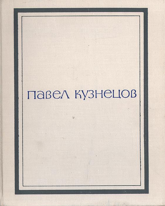 Павел Кузнецов. Альбом