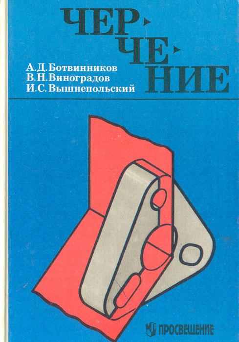 Обж вангородский 9 класс учебник читать i