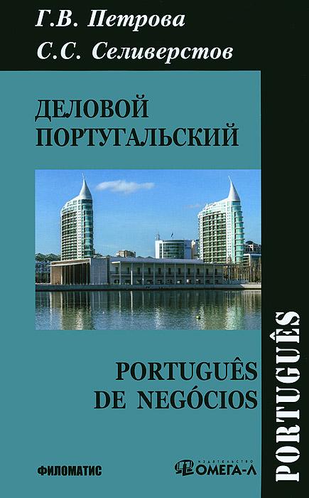 Деловой португальский / Portugues de negocios ( 978-5-98111-116-7 )