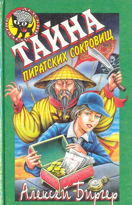 Книга Тайна пиратских сокровищ