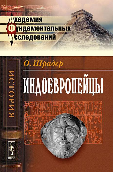 Индоевропейцы ( 978-5-397-04296-3 )