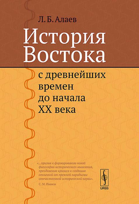 История Востока с древнейших времен до начала XX века ( 978-5-396-00557-0 )