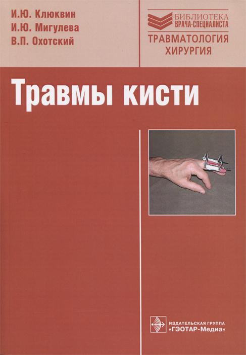 Травмы кисти ( 978-5-9704-2808-5 )