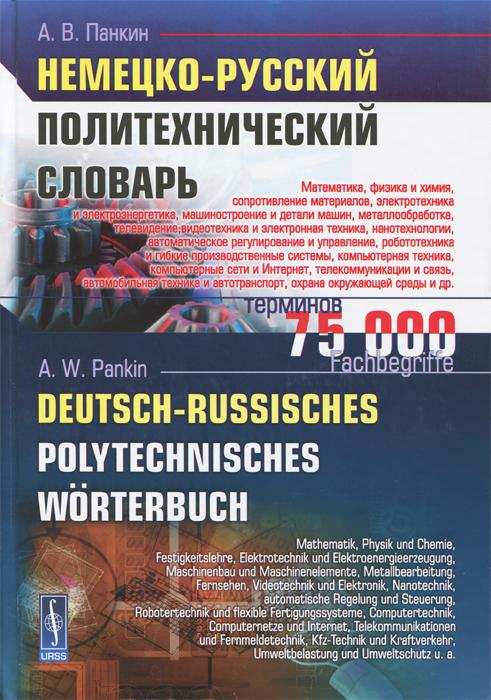 Немецко-русский политехнический словарь / Deutsch-russisches polytechnisches Worterbuch