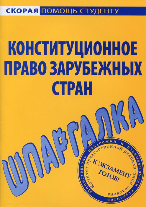 Конституционное право зарубежных стран. Шпаргалка ( 978-5-409-00583-2 )