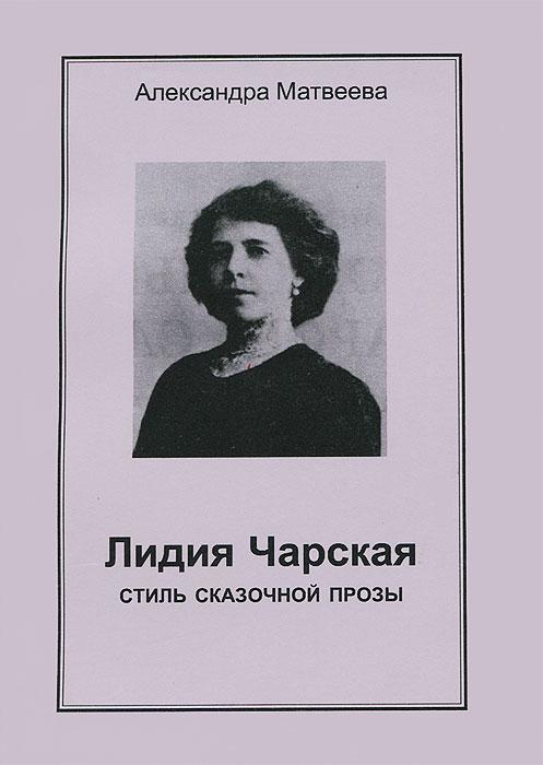 Лидия Чарская. Стиль сказочной прозы ( 5-98091-024-7 )