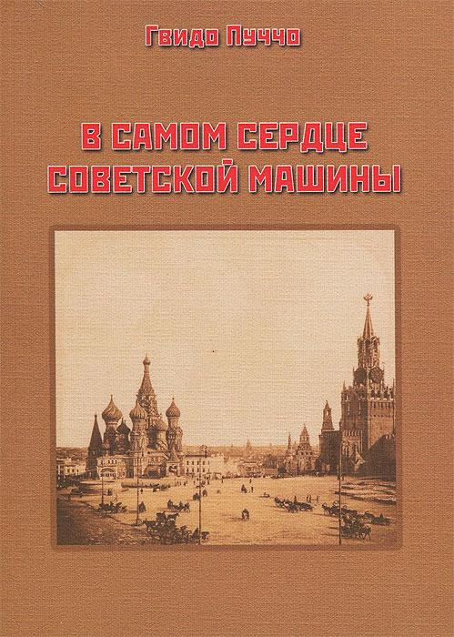 В самом сердце советской машины ( 978-5-9765-1692-2 )
