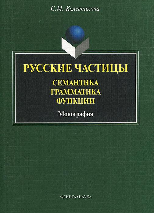 Русские частицы. Семантика, грамматика, функции