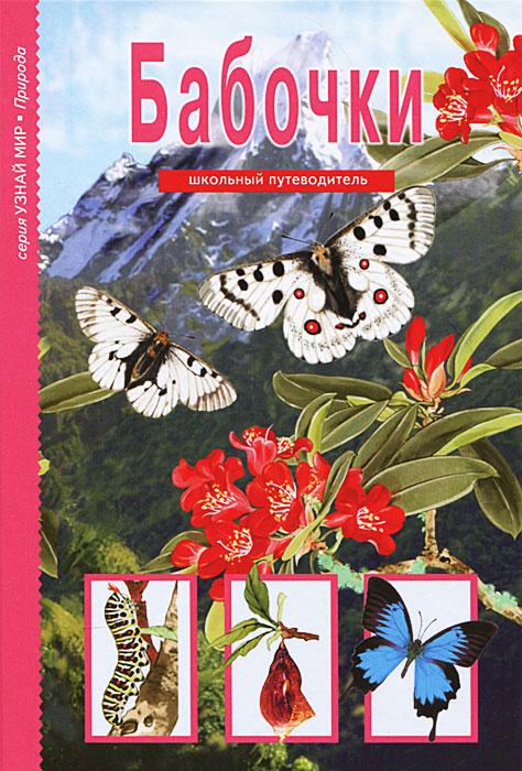 Бабочки12296407Хрупкая неземная красота бабочки воспета в мифах. Нет такого континента на Земле, где не было бы таинственных поверий и легенд, связанных с бабочками. Самая известная история родилась в Древней Греции. Бабочка у эллинов была символом человеческой души. Вернее, душу изображали либо в виде бабочки, либо в виде прекрасной девушки Психеи с легкими крылышками. И красота ее была столь совершенна, что она затмила саму богиню любви Афродиту.