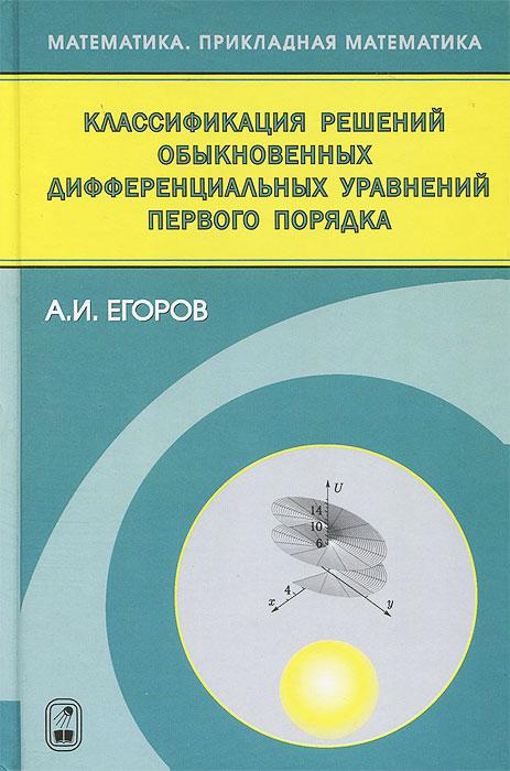 Классификация решений обыкновенных дифференциальных управлений первого порядка