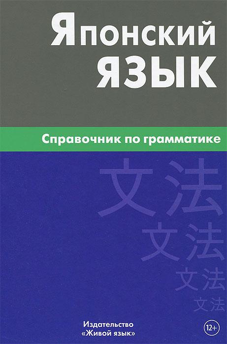 Японский язык. Справочник по грамматике