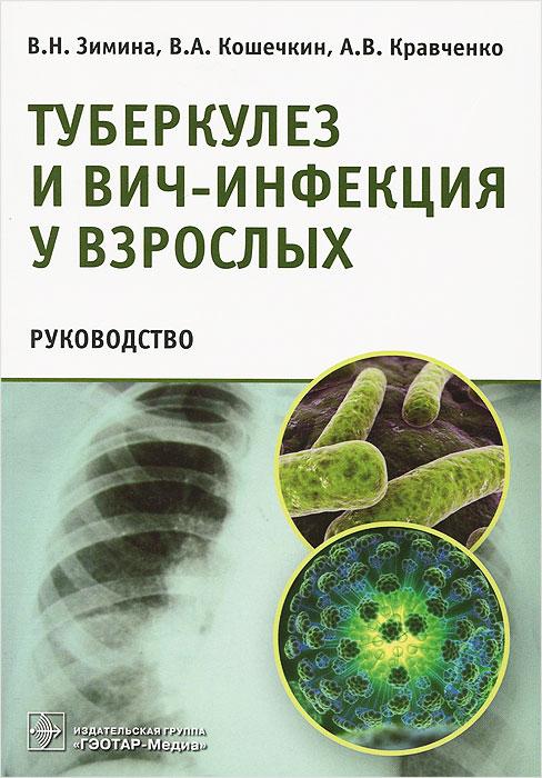 Туберкулез и ВИЧ-инфекция у взрослых. Руководство