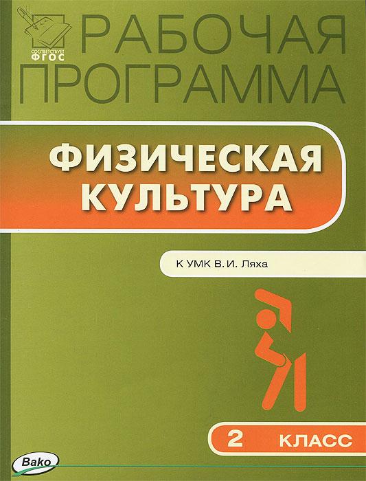 Физическая культура. 2 класс. Рабочая программа. К УМК В. И. Ляха ( 978-5-408-01453-8 )