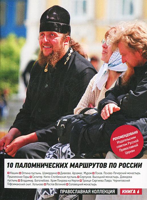 10 паломнических маршрутов по России ( 978-5-9903532-9-9 )
