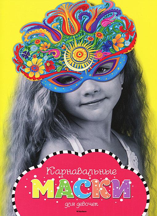 Карнавальные маски для девочек12296407Всех приглашаем на бал-маскарад! Выбирайте маски для себя и своих друзей и устраивайте праздник прямо сейчас. Веселье начинается! Издание содержит красочные маски, выполненные из плотной мелованной бумаги. С помощью взрослых их нужно аккуратно вырезать по контуру, вырезать отверстия для глаз и для крепления лент по бокам, после чего вставить две ленты в отверстия и закрепить узелками. Маска готова - можно примерять! В книге представлены 4 маски.
