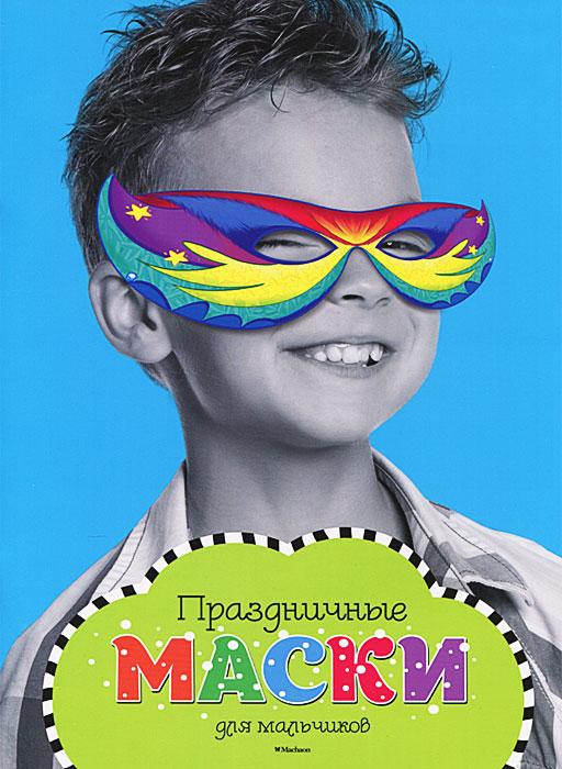 Праздничные маски для мальчиков ( 978-5-389-06341-9 )