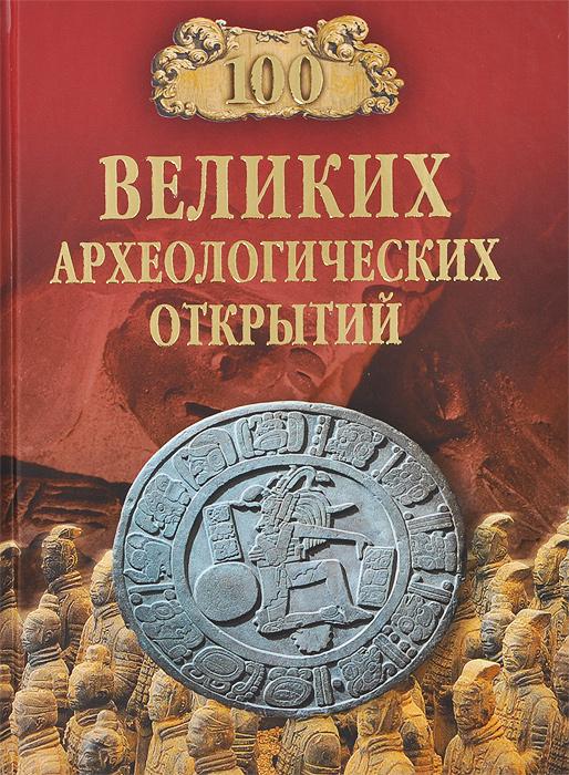 100 великих археологических открытий ( 978-5-4444-1450-7, 978-5-9533-6525-3 )