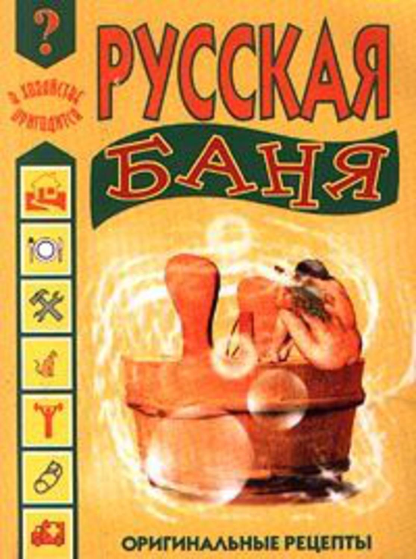 Русская баня онлайн 15 фотография