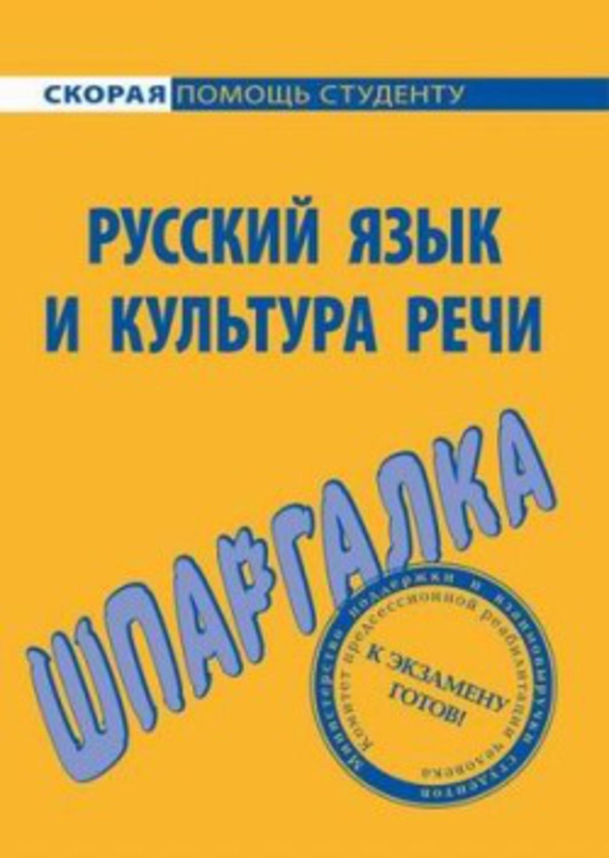 шпаргалка по русский язык и культура речи