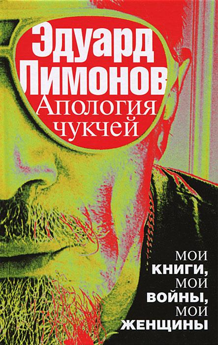 Книга Апология чукчей
