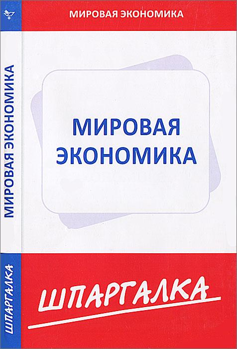 Мировая экономика. Шпаргалка ( 978-5-4374-0334-1 )