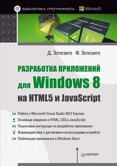 ���������� ���������� ��� Windows 8 �� HTML5 � JavaScript