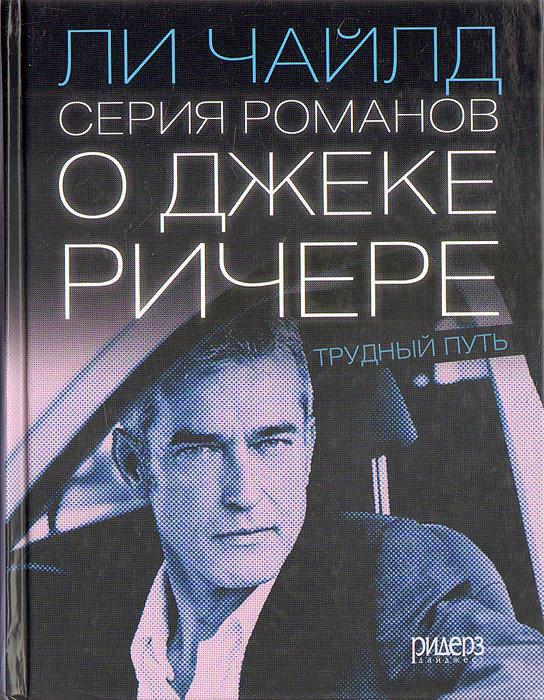 Трудный путь: Серия романов о Джеке Ричере