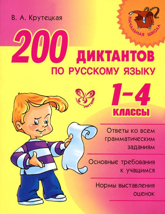 Русский язык. 1-4 классы. 200 диктантов ( 978-5-40700-292-5 )