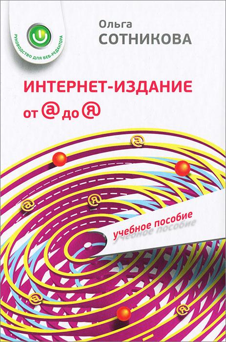 Интернет-издание от А до Я. Учебное пособие ( 978-5-7567-0723-6 )