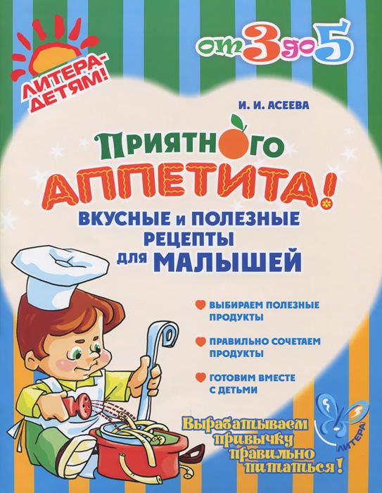 Приятного аппетита! Вкусные и полезные рецепты для малышей12296407Книга является не только сборником кулинарных рецептов, но и ставит перед собой задачу сформировать у ребёнка правильные предпочтения в еде. Все рецепты даны с учётом совместимости продуктов и подходят для безглютеновой диеты. Для детей, родителей и всех тех, кто интересуется вопросами оздоровления.