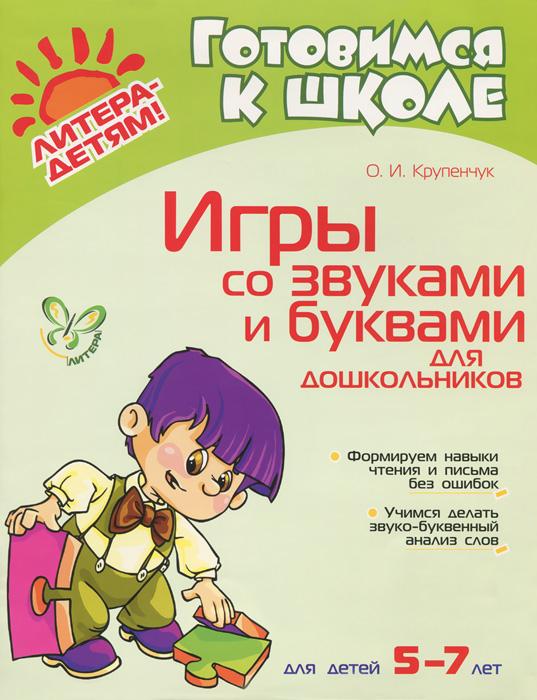 Игры со звуками и буквами для дошкольников 5-7 лет12296407В книге предлагаются развивающие игры со звуками и буквами, которые помогут ребёнку освоить звуко-буквенный анализ, выучить алфавит, научиться складывать слова из букв и слогов, а также сформировать навыки, необходимые для обучения в школе. Книга предназначена для детей и родителей, логопедов и воспитателей.