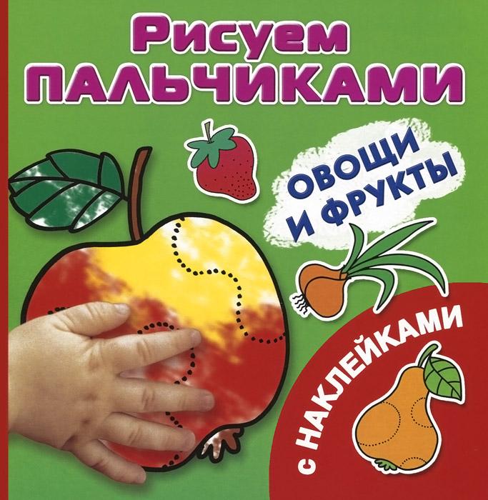 Овощи и фрукты (+ наклейки)12296407Эта замечательная раскраска, безусловно, понравится вашему малышу, ведь юным художникам очень нравится рисовать пальчиками! Занятия по книге помогут ребенку развить мелкую моторику, воображение и образное мышление. Благодаря многоразовым наклейкам ваш кроха сделает не одну, а много красочных и интересных композиций на свой вкус!