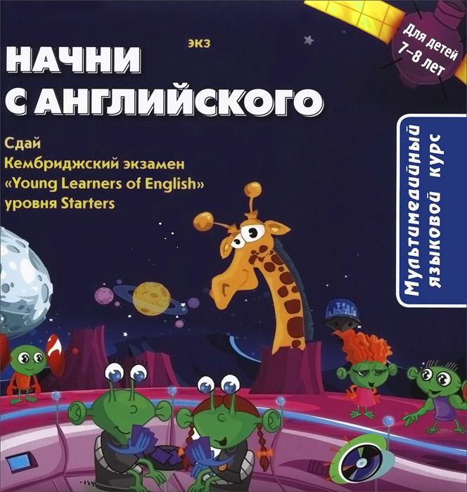 Начни с английского. Мультимедийный языковой курс (+ CD-ROM)