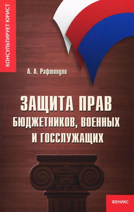 Защита прав бюджетников, военных и госслужащих ( 978-5-222-21721-4 )