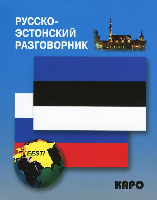 Русско-эстонский разговорник ( 978-5-9925-0823-9 )
