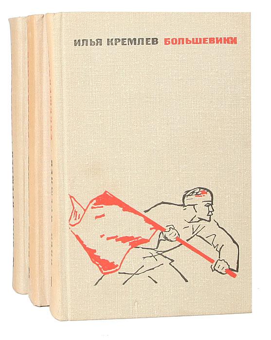 Большевики (комплект из 3 книг)