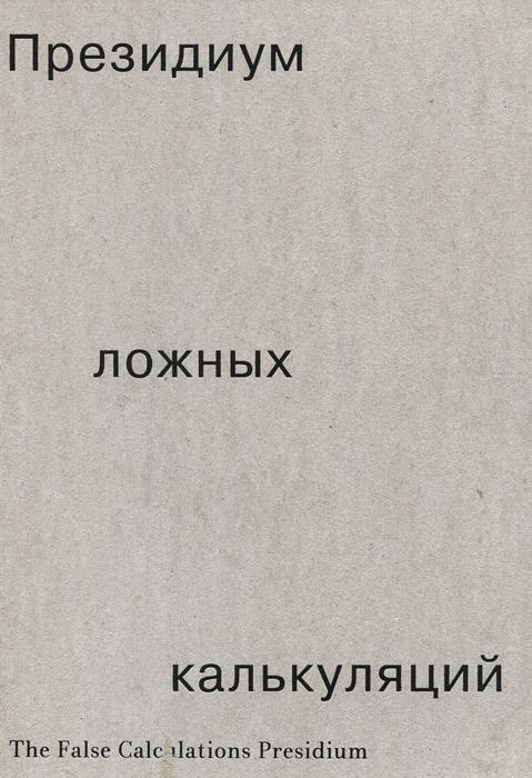 Президиум ложных калькуляций. Каталог выставки ( 978-5-4253-0351-6 )