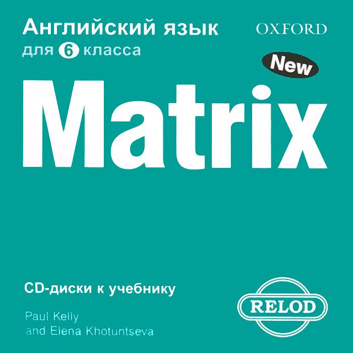 Английский язык. 6 класс. New Matryx (аудиокурс CD)