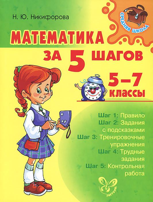 Математика за 5 шагов. 5-7 классы12296407Вашему ребенку трудно дается математика? Простая методика и наше учебное пособие обязательно помогут ученику справиться со всеми проблемами! Школьнику будет интересно заниматься с веселым будильником, который сосчитает все его маленькие успехи и большие победы! Необходимо сделать всего лишь 5 шагов - и знания вашего ребенка будут в полном порядке!