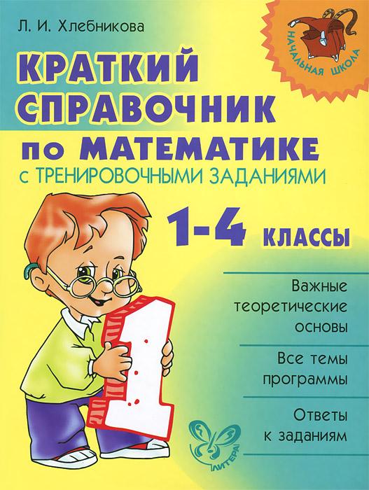 Математика. 1-4 классы. Краткий справочник с тренировочными заданиями12296407Задача этой книги - помочь разобраться в программном материале начальной школы. В ней коротко раскрыты основные темы, даны примеры выполнения заданий. Можно вспомнить, что и как было изучено в классе. Есть и упражнения для самостоятельной работы, а в конце - ответы, можно проверить свое решение. Числовой материал не является сложным для вычислений, что позволяет обращать внимание именно на теоретические основы математики. Содержание этого пособия и направлено на помощь в организации самостоятельной работы по обобщению и повторению курса математики начальной школы.